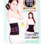 {E-Heart} Black Waist Shaping Belly Corset
